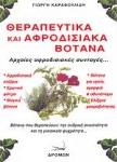 ΘΕΡΑΠΕΥΤΙΚΑ ΚΑΙ ΑΦΡΟΔΙΣΙΑΚΑ ΒΟΤΑΝΑ