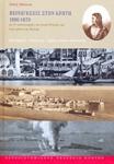 ΠΕΡΙΗΓΗΣΕΙΣ ΣΤΗΝ ΚΡΗΤΗ (1866-1870)