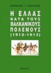 Η ΕΛΛΑΣ ΚΑΤΑ ΤΟΥΣ ΒΑΛΚΑΝΙΚΟΥΣ ΠΟΛΕΜΟΥΣ (1912-1913)