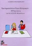 ΕΡΩΤΗΜΑΤΟΛΟΓΙΟ ΝΕΩΝ ΕΛΛΗΝΙΚΩΝ (CD-ROM)