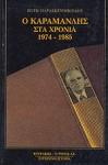 Ο ΚΑΡΑΜΑΝΛΗΣ ΣΤΑ ΧΡΟΝΙΑ 1974-1985