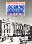 60 ΧΡΟΝΙΑ ΕΘΝΙΚΟ ΘΕΑΤΡΟ 1932-1992