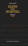 ΕΙΣΑΓΩΓΗ ΣΤΗΝ ΑΡΧΑΙΟΓΝΩΣΙΑ (ΔΕΥΤΕΡΟΣ ΤΟΜΟΣ)