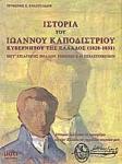 ΙΣΤΟΡΙΑ ΙΩΑΝΝΟΥ ΚΑΠΟΔΙΣΤΡΙΟΥ, ΚΥΒΕΡΝΗΤΟΥ ΤΗΣ ΕΛΛΑΔΟΣ (1828-1831)