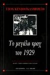 ΤΟ ΜΕΓΑΛΟ ΚΡΑΧ ΤΟΥ 1929