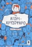 ΤΟ ΑΓΟΡΙ-ΧΡΥΣΟΨΑΡΟ