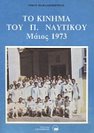 ΤΟ ΚΙΝΗΜΑ ΤΟΥ Π. ΝΑΥΤΙΚΟΥ - ΜΑΙΟΣ 1973