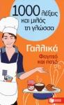 ΓΑΛΛΙΚΑ - ΦΑΓΗΤΟ ΚΑΙ ΠΟΤΟ