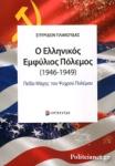 Ο ΕΛΛΗΝΙΚΟΣ ΕΜΦΥΛΙΟΣ ΠΟΛΕΜΟΣ (1946-1949)
