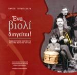 ΕΝΑ ΒΙΟΛΙ ΔΙΗΓΕΙΤΑΙ! (+CD)