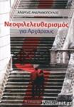 ΝΕΟΦΙΛΕΛΕΥΘΕΡΙΣΜΟΣ ΓΙΑ ΑΡΧΑΡΙΟΥΣ