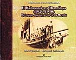 Η ΚΑΛΑΜΑΡΙΑ ΣΤΟ ΜΕΣΟΠΟΛΕΜΟ - 1920-1940