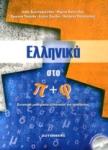 ΕΛΛΗΝΙΚΑ ΣΤΟ Π ΚΑΙ Φ (ΠΕΡΙΛΑΜΒΑΝΕΙ AUDIO CD)
