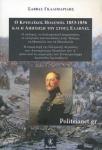 Ο ΚΡΙΜΑΙΚΟΣ ΠΟΛΕΜΟΣ 1853-1856 ΚΑΙ Η ΑΠΗΧΗΣΗ ΤΟΥ ΣΤΟΥΣ ΕΛΛΗΝΕΣ