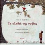 ΤΑ ΚΛΑΔΙΑ ΤΗΣ ΣΟΦΙΑΣ (+CD)
