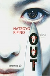 OUT (ΝΕΟ  ISBN)
