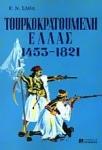 ΤΟΥΡΚΟΚΡΑΤΟΥΜΕΝΗ ΕΛΛΑΣ 1453-1821