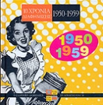 ΔΕΚΑ ΧΡΟΝΙΑ ΔΙΑΦΗΜΙΣΕΙΣ 1950-1959