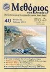ΜΕΘΟΡΙΟΣ ΤΟΥ ΑΙΓΑΙΟΥ, ΤΕΥΧΟΣ 40, ΑΠΡΙΛΙΟΣ - ΙΟΥΝΙΟΣ 2011