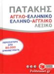 ΑΓΓΛΟ-ΕΛΛΗΝΙΚΟ - ΕΛΛΗΝΟ-ΑΓΓΛΙΚΟ, ΛΕΞΙΚΟ