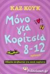 ΜΟΝΟ ΓΙΑ ΚΟΡΙΤΣΙΑ 8-12 ΧΡΟΝΩΝ