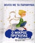 Ο ΜΙΚΡΟΣ ΠΡΙΓΚΙΠΑΣ