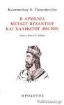 Η ΑΡΜΕΝΙΑ ΜΕΤΑΞΥ ΒΥΖΑΝΤΙΟΥ ΚΑΙ ΧΑΛΙΦΑΤΟΥ (885-929)