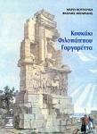 ΚΟΥΚΑΚΙ - ΦΙΛΟΠΑΠΠΟΥ - ΓΑΡΓΑΡΕΤΤΑ