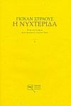 Η ΝΥΧΤΕΡΙΔΑ / DIE FLEDERMAUS - ΟΠΕΡΕΤΑ ΣΕ ΤΡΕΙΣ ΠΡΑΞΕΙΣ