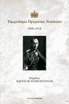 ΗΜΕΡΟΛΟΓΙΟ ΠΡΙΓΚΙΠΟΣ ΝΙΚΟΛΑΟΥ 1909-1912