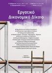 ΕΡΓΑΤΙΚΟ ΔΙΚΟΝΟΜΙΚΟ ΔΙΚΑΙΟ