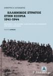 Ο ΕΛΛΗΝΙΚΟΣ ΣΤΡΑΤΟΣ ΣΤΗΝ ΕΞΟΡΙΑ, 1941-1944