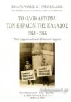ΤΟ ΟΛΟΚΑΥΤΩΜΑ ΤΩΝ ΕΒΡΑΙΩΝ ΤΗΣ ΕΛΛΑΔΟΣ 1941-1944