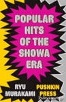 (P/B) POPULAR HITS OF THE SHOWA ERA