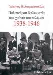 ΠΟΛΙΤΙΚΗ ΚΑΙ ΔΙΠΛΩΜΑΤΙΑ ΣΤΑ ΧΡΟΝΙΑ ΤΟΥ ΠΟΛΕΜΟΥ 1938-1946
