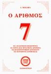 Ο ΑΡΙΘΜΟΣ 7