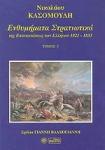 ΕΝΘΥΜΗΜΑΤΑ ΣΤΡΑΤΙΩΤΙΚΑ ΤΗΣ ΕΠΑΝΑΣΤΑΣΕΩΣ ΤΩΝ ΕΛΛΗΝΩΝ 1821-1833 (ΤΡΙΤΟΣ ΤΟΜΟΣ)