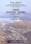 GREEK ECONOMIC HISTORY (ΔΙΤΟΜΟ)
