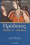 ΗΡΟΔΟΤΟΣ: (ΟΓΔΟΟ ΒΙΒΛΙΟ) - ΟΥΡΑΝΙΑ