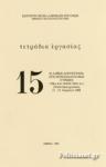 ΤΕΤΡΑΔΙΑ ΕΡΓΑΣΙΑΣ, ΤΕΥΧΟΣ 15