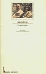 ΕΣΤΡΑΒΑΓΑΡΙΟ (ΠΕΡΙΕΧΕΙ CD)