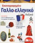 ΕΙΚΟΝΟΓΡΑΦΗΜΕΝΟ ΓΑΛΛΟ-ΕΛΛΗΝΙΚΟ ΛΕΞΙΚΟ