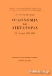 ΟΙΚΟΝΟΜΙΑ ΚΑΙ ΔΙΚΤΑΤΟΡΙΑ 1925-1926
