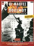 ΟΙ ΦΛΟΓΕΣ ΤΟΥ ΠΟΛΕΜΟΥ, 1939-1945 , ΤΕΥΧΟΣ 15, ΙΑΝΟΥΑΡΙΟΣ-ΑΠΡΙΛΙΟΣ 1945