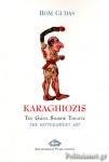 KARAGHIOZIS, THE GREEK SHADOW THEATER