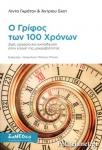 Ο ΓΡΙΦΟΣ ΤΩΝ 100 ΧΡΟΝΩΝ