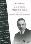 Η ΑΝΩΤΕΡΑ ΓΥΝΑΙΚΕΙΑ ΣΧΟΛΗ (1921-1923)