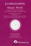 ΚΥΠΡΙΑΝΑΡΙΟΝ - MAGIC BOOK