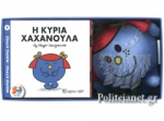 Η ΚΥΡΙΑ ΧΑΧΑΝΟΥΛΑ (+ΛΟΥΤΡΙΝΟ ΚΟΥΚΛΑΚΙ)