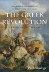 (H/B) THE GREEK REVOLUTION